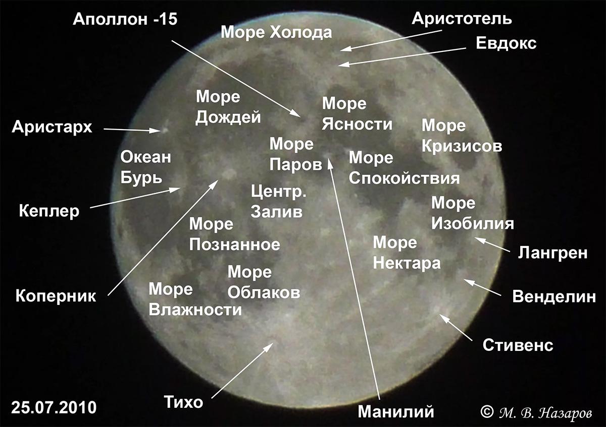 Самые известные моря и океаны Луны