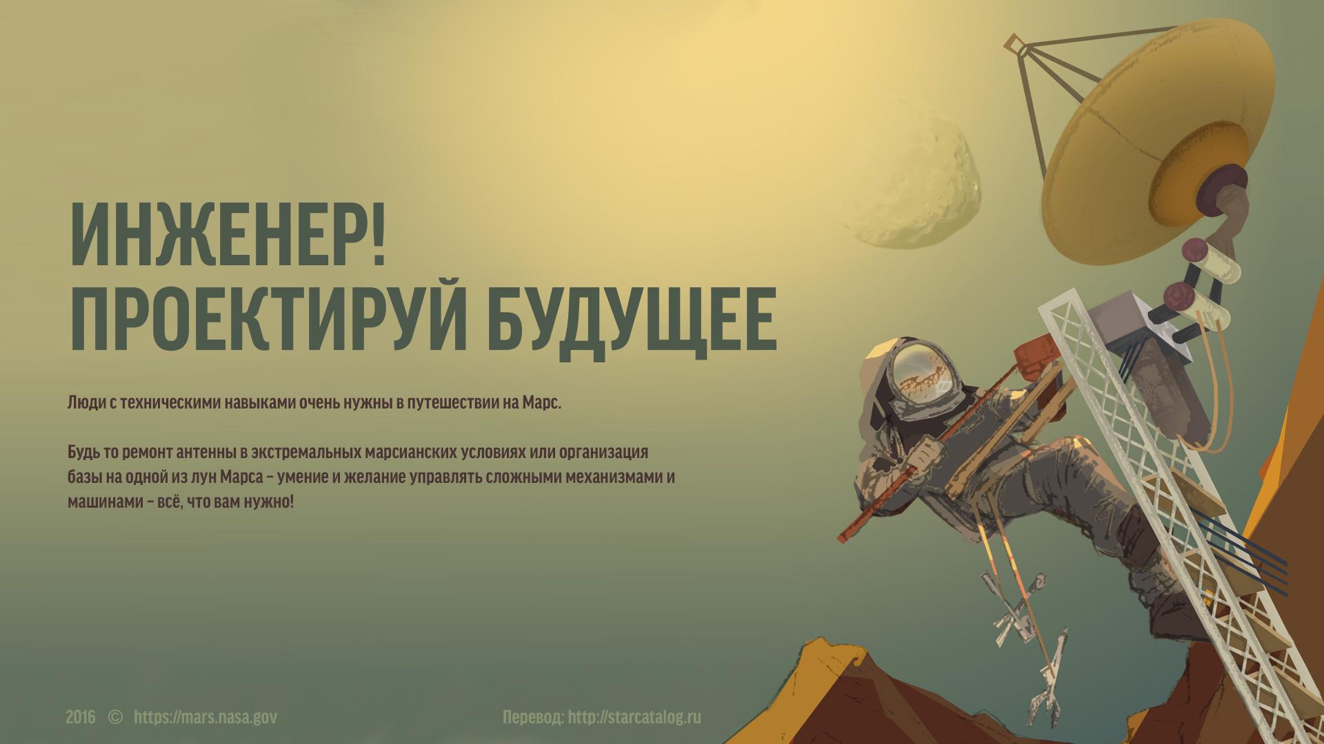 Плакаты NASA в высоком качестве, Марс
