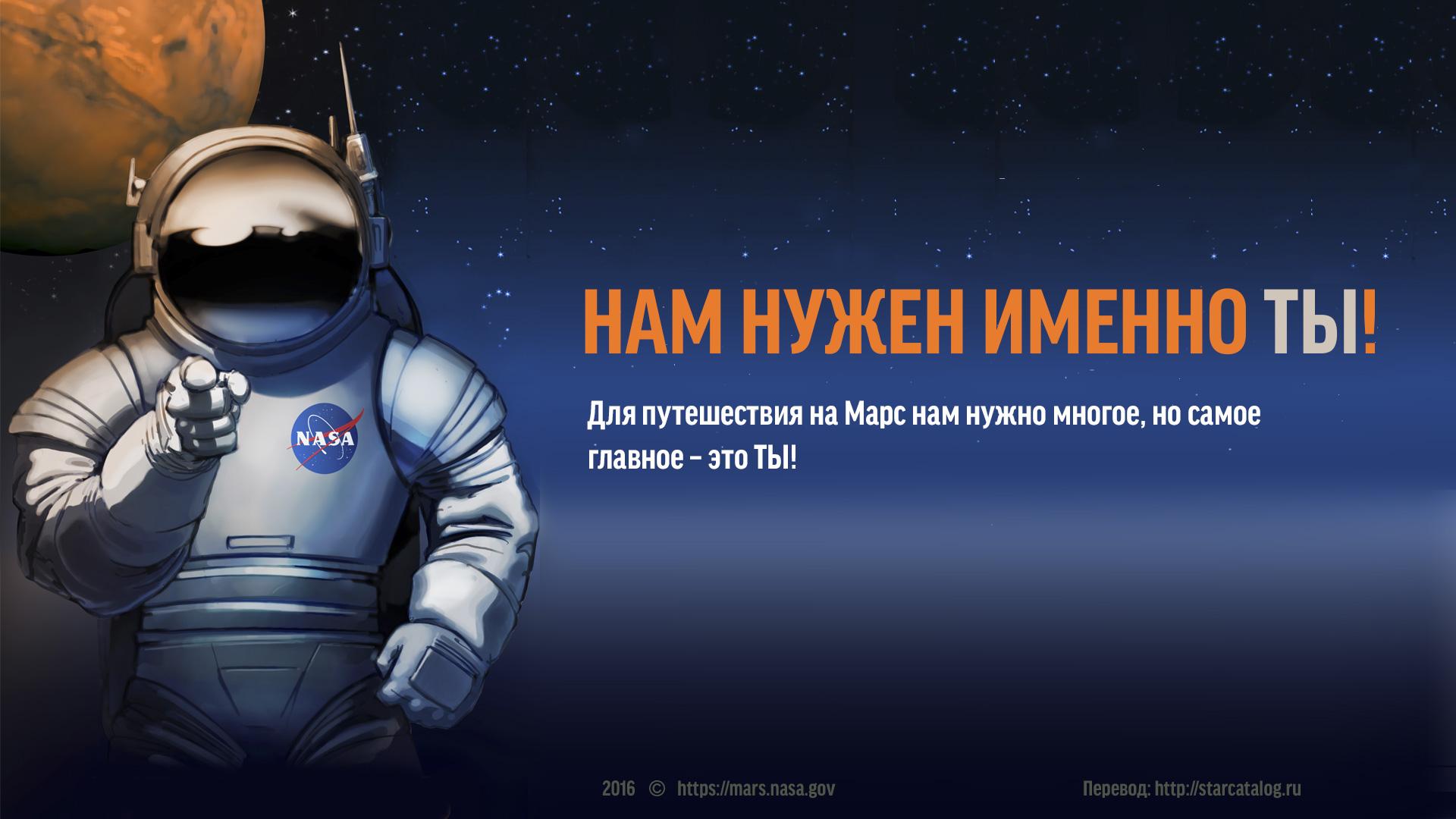 Инфографика плакат путешествие на Марс, звездный каталог