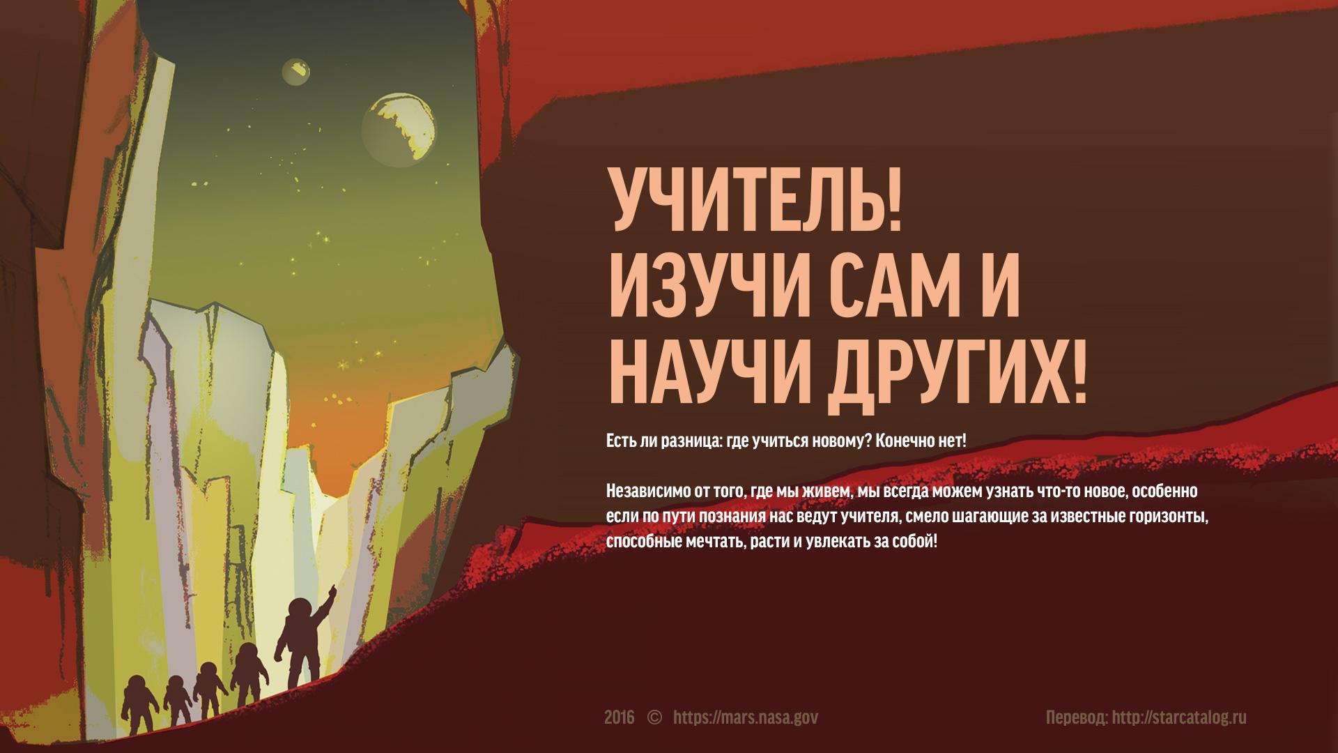 Картинки NASA про Марс
