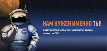 Плакаты NASA о Марсе с русским переводом
